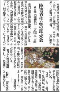 本日中日新聞朝刊より