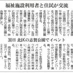本日中日新聞朝刊市民版に掲載頂きました。