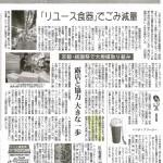 同じく中日新聞より。今、エコ活動としてリユース食器の使用が注目されています。