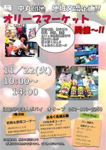 23621_poster_bazaar%e3%80%805
