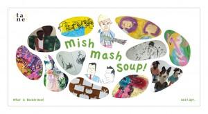 mish!mash!soup!チラシ